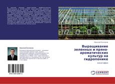 Выращивание зеленных и пряно-ароматических культур на гидропонике的封面