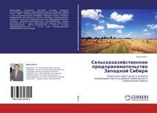 Обложка Сельскохозяйственное предпринимательство Западной Сибири