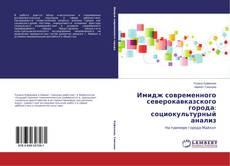 Bookcover of Имидж современного северокавказского города: социокультурный анализ