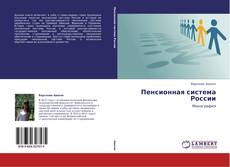 Copertina di Пенсионная система России