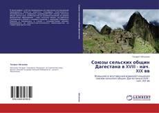 Portada del libro de Союзы сельских общин Дагестана в XVIII - нач. XIX вв
