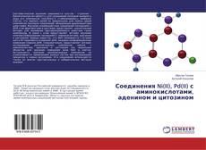 Bookcover of Соединения Ni(II), Pd(II) с аминокислотами, аденином и цитозином