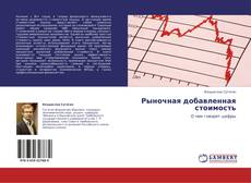 Buchcover von Рыночная добавленная стоимость
