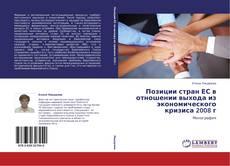 Capa do livro de Позиции стран ЕС в отношении выхода из экономического кризиса 2008 г