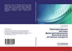 Bookcover of Препаративные методы фракционирования биологически активных веществ