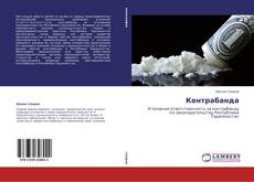 Bookcover of Контрабанда