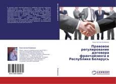 Borítókép a  Правовое регулирование договора франчайзинга в Республике Беларусь - hoz