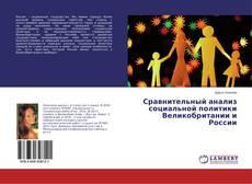 Обложка Сравнительный анализ социальной политики Великобритании и России