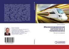 Borítókép a  Железнодорожная автоматика и телемеханика - hoz