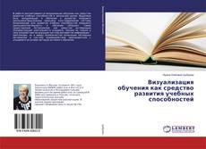 Borítókép a  Визуализация обучения как средство развития учебных способностей - hoz