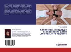 Bookcover of Комплексный подход в оздоровлении детей дошкольного возраста