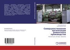Bookcover of Совершенствование организации ремонтного производства