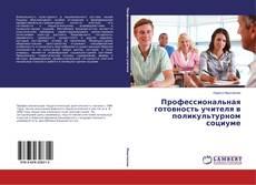 Capa do livro de Профессиональная готовность учителя в поликультурном социуме