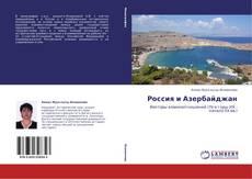 Portada del libro de Россия и Азербайджан