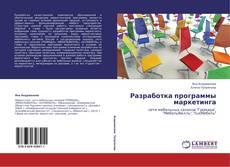 Bookcover of Разработка программы маркетинга