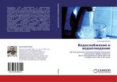 Водоснабжение и водоотведение kitap kapağı