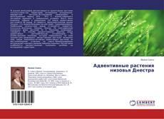 Bookcover of Адвентивные растения низовья Днестра