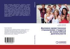 Bookcover of Духовно-нравственное становление студента во внеучебной деятельности