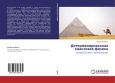 Детерминированная квантовая физика kitap kapağı