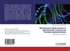 Bookcover of Фотонные кристаллы и фотонные стекла на основе кремнезема