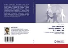 Buchcover von Воспитание толерантности студентов