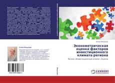Bookcover of Эконометрическая оценка факторов инвестиционного климата региона