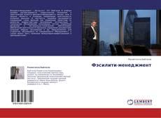 Bookcover of Фэсилити-менеджмент