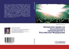 Buchcover von Авторское право на музыкальные произведения в Российской Федерации