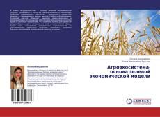 Copertina di Агроэкосистема-  основа зеленой экономической модели