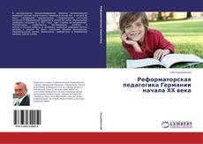 Bookcover of Реформаторская педагогика Германии начала ХХ века