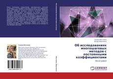 Buchcover von Об исследованиях многошаговых методов с постоянными коэффициентами