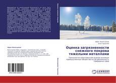 Bookcover of Оценка загрязненности снежного покрова тяжелыми металлами