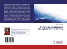 Bookcover of Культово-подземные сооружения Мангистау