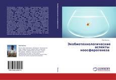 Экобиотехнологические аспекты ноосферогенеза的封面