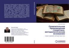Обложка Сравнительное правоведение (теоретико-методологические основания)
