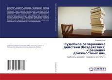 Bookcover of Судебное оспаривание действий (бездействия) и решений должностных лиц