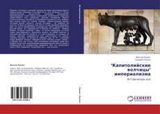 """Buchcover von """"Капитолийские волчицы"""" империализма"""