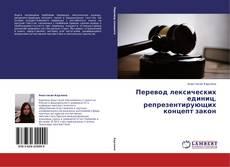 Обложка Перевод лексических единиц, репрезентирующих концепт закон