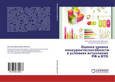 Обложка Оценка уровня конкурентоспособности в условиях вступления РФ в ВТО