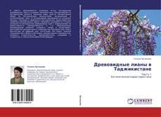 Bookcover of Древовидные лианы в Таджикистане