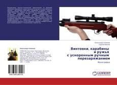 Couverture de Винтовки, карабины   и ружья   с ускоренным ручным   перезаряжанием