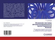 Buchcover von Освоение системы автоматизированного проектирования Компас