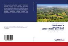 Bookcover of Проблемы и приоритеты устойчивого развития