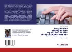 Обложка Разработка электронного образовательного ресурса (ЭОР) «МИВАР»