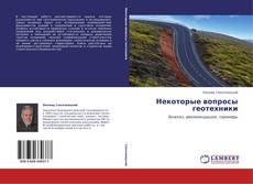 Bookcover of Некоторые вопросы геотехники