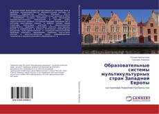 Bookcover of Образовательные системы мультикультурных стран Западной Европы
