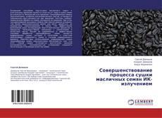 Обложка Совершенствование процесса сушки масличных семян ИК-излучением