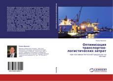 Bookcover of Оптимизация транспортно-логистических затрат