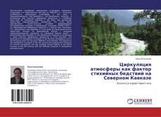 Обложка Циркуляция атмосферы как фактор стихийных бедствий на Северном Кавказе