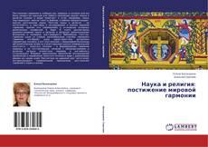 Capa do livro de Наука и религия: постижение мировой гармонии